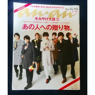 キスマイフットツー(Kis-My-Ft2)のKis-My-Ft2 anan 雑誌(アート/エンタメ/ホビー)