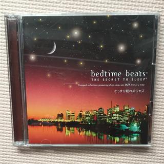 ぐっすり眠れるジャズ CD 2枚組(ジャズ)