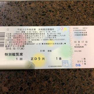 大相撲京都場所特別観覧席(10月17日)(相撲/武道)