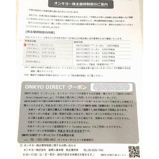 オンキョー株主優待 ONKYO DIRECTクーポン 1000円分