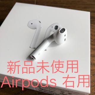アップル(Apple)の新品未使用 Apple Airpods 右用イヤホン(ヘッドフォン/イヤフォン)