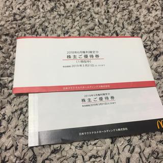 マクドナルド(マクドナルド)のマクドナルド 株主優待券 1冊(フード/ドリンク券)