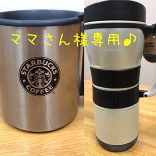 スターバックスコーヒー(Starbucks Coffee)のママさんさん専用♪ スタバタンブラー&コップ(タンブラー)