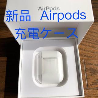アップル(Apple)の新品未使用 Apple  Airpods 充電ケース(ヘッドフォン/イヤフォン)