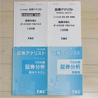 タックシュッパン(TAC出版)の証券アナリスト 証券分析 テキスト、問題集(資格/検定)
