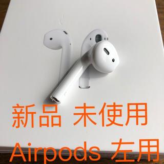 アップル(Apple)の新品未使用 Apple Airpods 左用イヤホン(ヘッドフォン/イヤフォン)