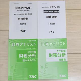 タックシュッパン(TAC出版)の証券アナリスト 財務分析 テキスト、問題集(資格/検定)