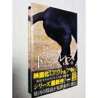 コウダンシャ(講談社)の木内一裕/ドッグレース(文学/小説)