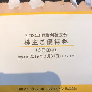 マクドナルド 株主優待券2冊(フード/ドリンク券)