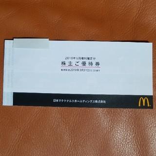 マクドナルド 株主優待券 冊子3冊 ラクマパック発送(フード/ドリンク券)