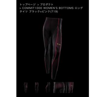 コミット1000 ロングタイツ ブラック×ピンク(その他)