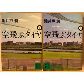 コウダンシャ(講談社)の池井戸潤「空飛ぶタイヤ」(文学/小説)