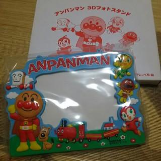 アンパンマン(アンパンマン)のアンパンマン フォトスタンド(フォトフレーム)