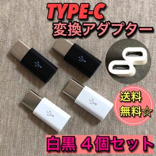 ◆白黒4個セット◆MicroUSBケーブル to Type-C 変換アダプター(バッテリー/充電器)