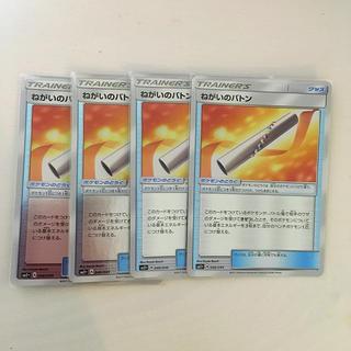 ポケモン(ポケモン)の【即購入OK】ねがいのバトン 4枚 ポケモンカード(カード)