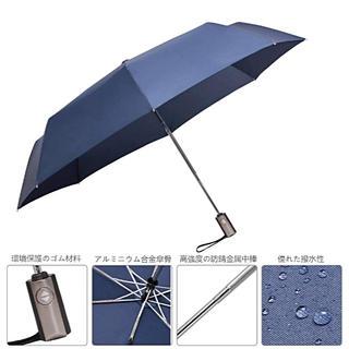 折り畳み傘 ワンタッチ 自動開閉 晴雨兼用 耐風 撥水 軽量 (ブルー) 新品(傘)