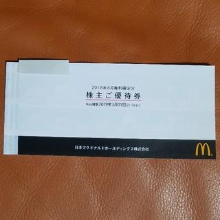 マクドナルド 株主優待券 冊子3冊(フード/ドリンク券)