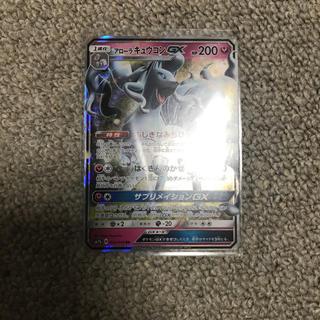 ポケモン(ポケモン)のポケモンカード アローラキュウコン GX(カード)