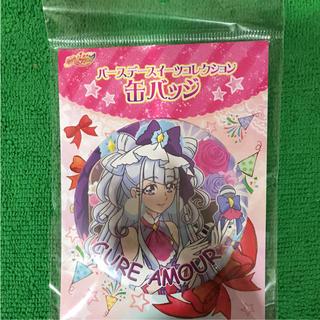 バースデー缶バッジ★キュアアムール☆はぐっとプリキュア★プリキュアプリティストア(バッジ/ピンバッジ)