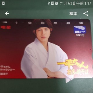 溝端淳平 当選 当選品(その他)
