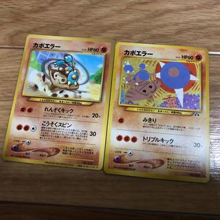 ポケモン(ポケモン)のカポエラー2種類  ポケモンカード(カード)