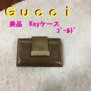 グッチ(Gucci)の【2093】グッチ(GUCCI)キーケース(キーケース)
