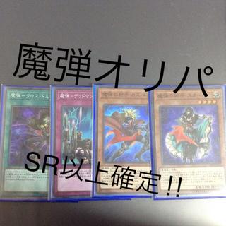 ユウギオウ(遊戯王)の魔弾オリパ+地レア有り【7枚セット】(カード)