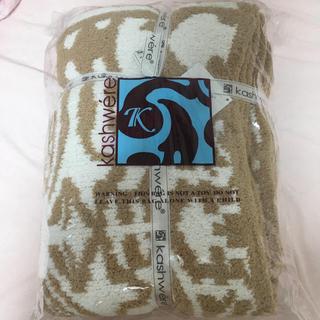 カシウエア(kashwere)の新品未使用 カシウェア ブランケット(毛布)