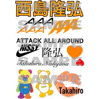 トリプルエー(AAA)の❶タトゥーシール (アイドルグッズ)