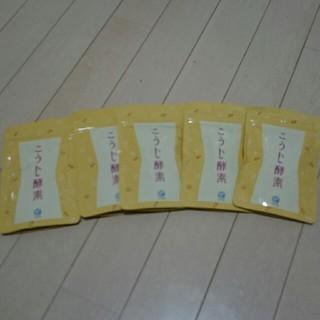 こうじ酵素93粒×5袋セット新品(ダイエット食品)