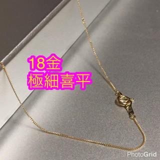 【本物18金 箱付き】K18  華奢 喜平チェーン 40cm(ネックレス)