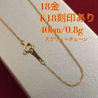 本物!日本製18金  スクリューチェーン 40cm/0,8g(ネックレス)