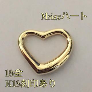 【日本製18金/K18刻印あり】Mサイズ/18金オープンハートチャーム(ネックレス)