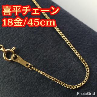 【正規品/本物18金】45cm/K18喜平チェーン(ネックレス)