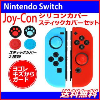 任天堂 スィッチ ジョイコン スティック シリコンカバー switch R&B