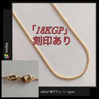《刻印有り》18金メッキ 喜平チェーンネックレス 45cm(ネックレス)