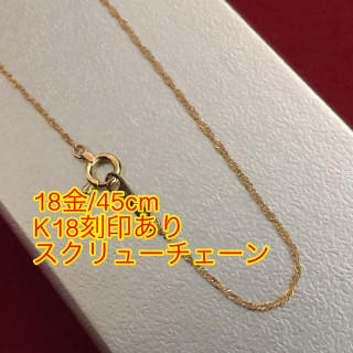 本物!日本製18金  スクリューチェーン 45cm(ネックレス)