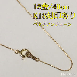 【日本製18金/K18刻印あり】K18/40cmベネチアンチェーン(ネックレス)