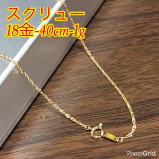 《最高品質18金 刻印あり》40cm/1g K18 スクチューチェーン(ネックレス)