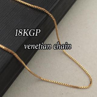 【高品質/18KGP】18金メッキ 45cm/ベネチアンチェーンネックレス (ネックレス)