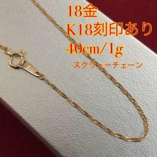 本物!日本製18金  スクリューチェーン 40cm/1g(ネックレス)