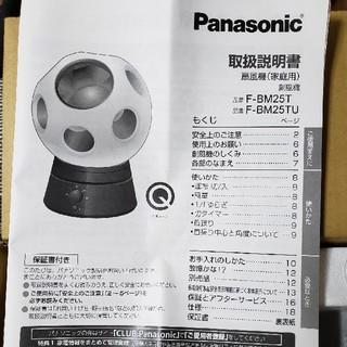 パナソニック(Panasonic)のパナソニック サーキュレーター(サーキュレーター)