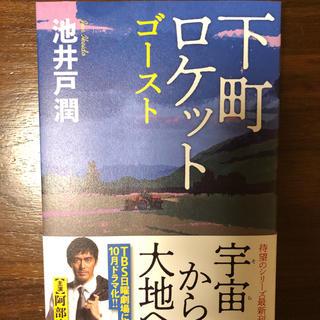 ショウガクカン(小学館)の下町ロケット ゴースト☆池井戸潤☆送料無料(文学/小説)