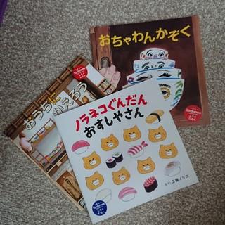 ハクセンシャ(白泉社)のコドモエふろく絵本 3冊セット(絵本/児童書)