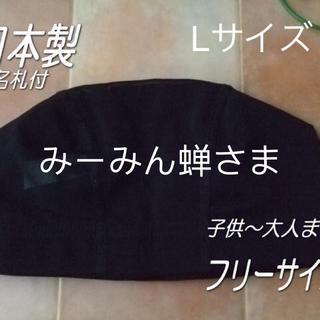 みーみん蝉様専用 キャップ黒(その他)