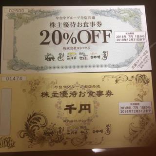 ヨシックス 株主優待券 3000円分+割引券10枚(フード/ドリンク券)