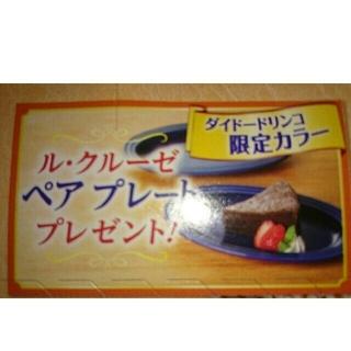 みーな様専用出品ダイドール・クルーゼハガキ8枚(食器)