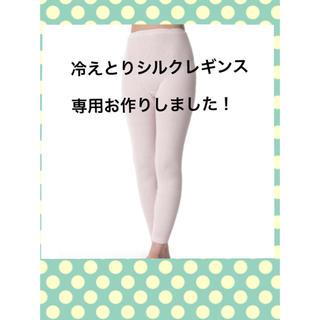 jam様専用   冷えとりシルクレギンス(レギンス/スパッツ)