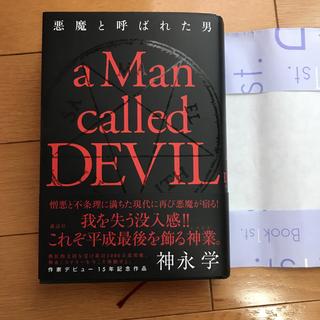 コウダンシャ(講談社)の悪魔と呼ばれた男   神永学(文学/小説)