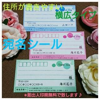 jaejoongkissb0126様専用 住所が書きやすい宛名シール40枚(宛名シール)